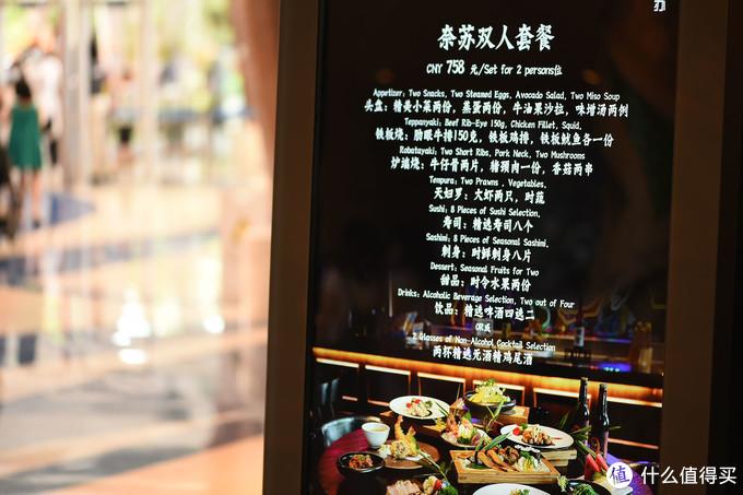 奈苏的主打套餐,758元两人。