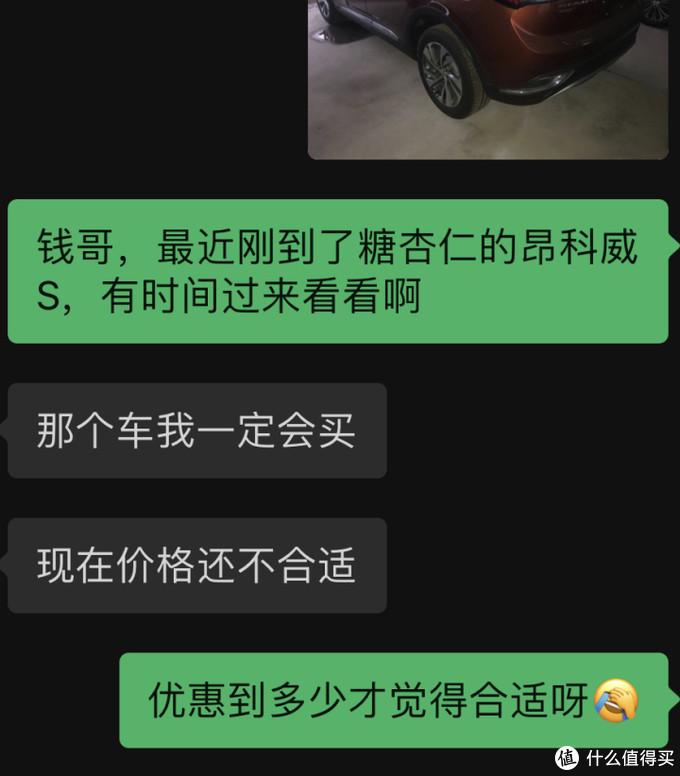 昂科威S: 价格贵过XT4,锁车不锁油箱盖
