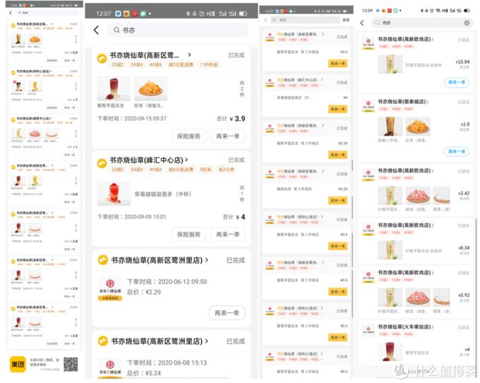 10元以内尝遍各大饮品店,成都果茶饮品店个人客观全评测!