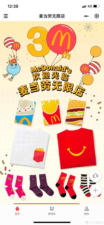 麦当劳超可爱周边来了!