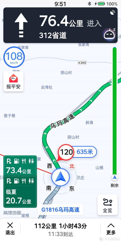 '老司机'再出发 3500+公里自驾单刷甘南