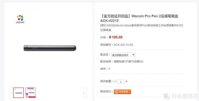 如何低价购买WACOM的产品——官方认证开封品考虑一下
