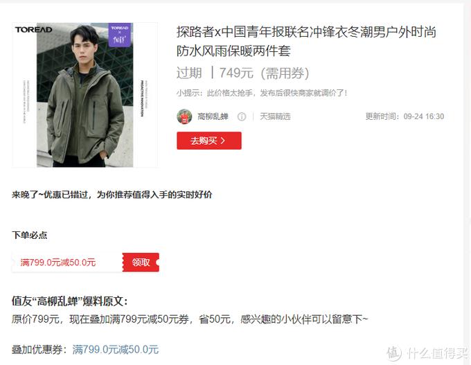 实践内循环,披上我的探路者X《中国青年报》联名款