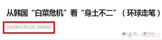 讲个悲伤的故事,韩国人吃不起泡菜了