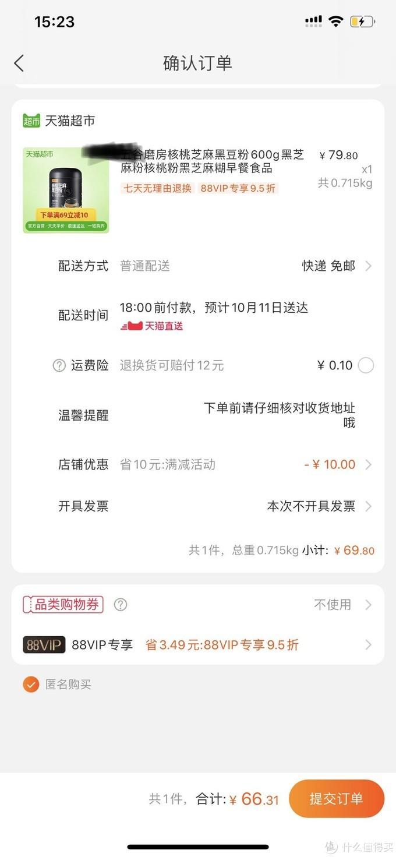 XX磨房芝麻粉 0.11元/g