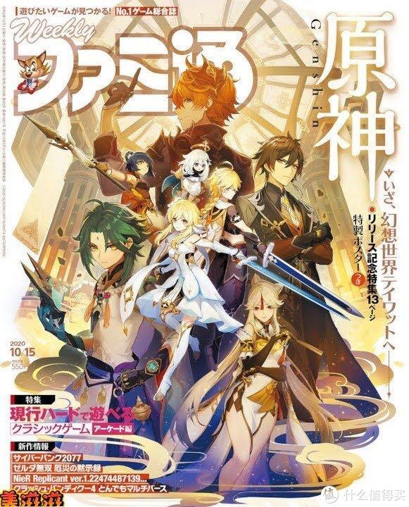 《Fami通》的《原神》封面