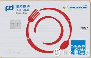 2020下半年浦发银行白金信用卡推荐!卡友必看篇!