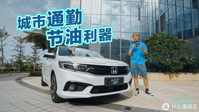 【视频】车若初见:城市通勤 节油利器 试驾东风本田享域锐·混动