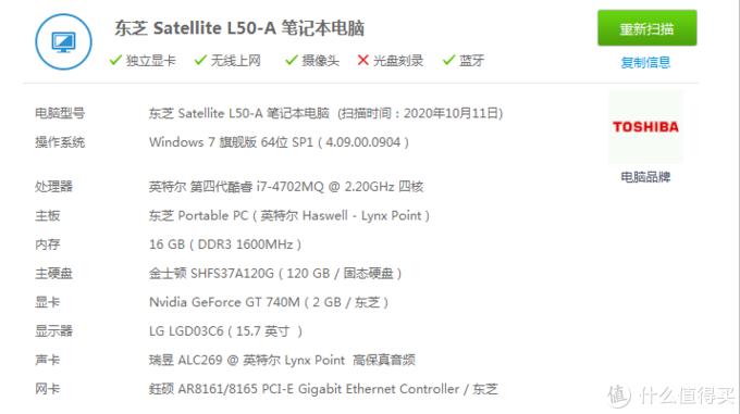 开学季我选择了全面升级老电脑-东芝Satellite L50-A