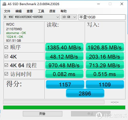 剩余一半容量10GB跑分