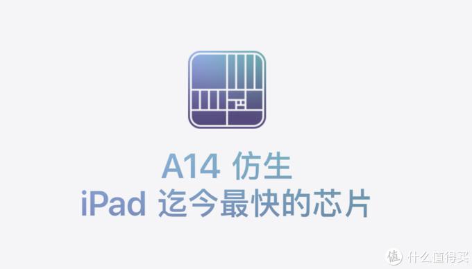 4799 元!iPad Air 4 首销来了:首发 5nm A14 处理器