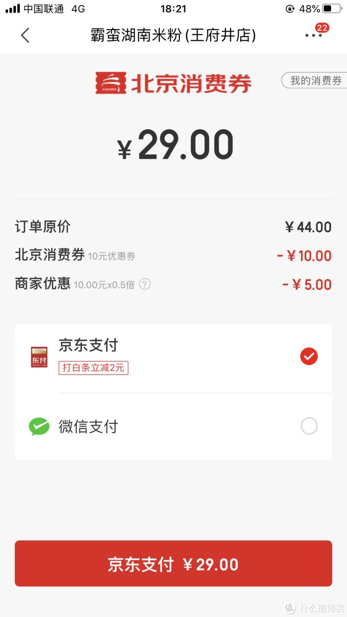线上线下消费有多划算?北京消费券攻略来了