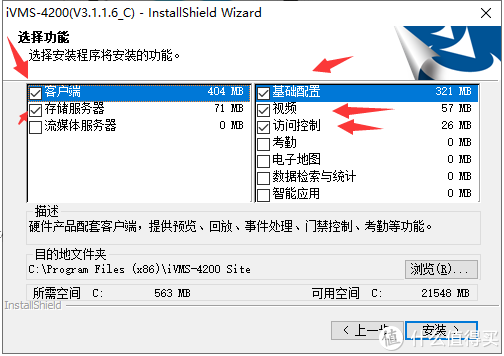 免费的硬盘录像机:自建萤石NVR录像服务器