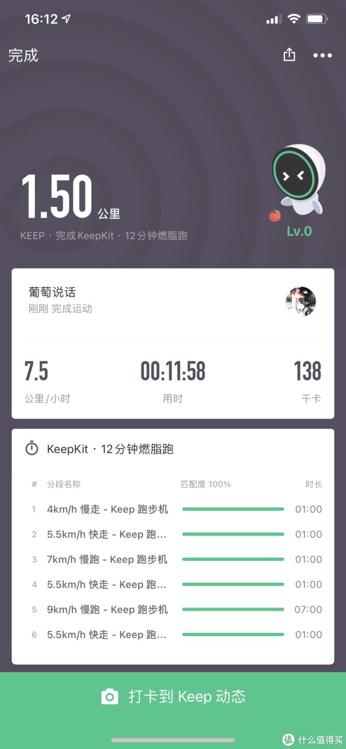 跟着跑就对了-KEEP K2智能跑步机体验