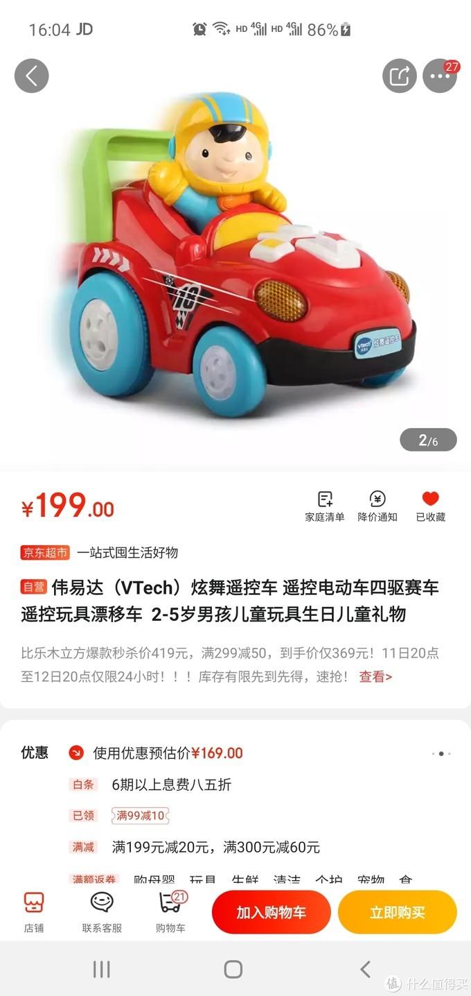 闲鱼75元淘的 伟易达(VTech)炫舞遥控车 遥控电动车 开箱