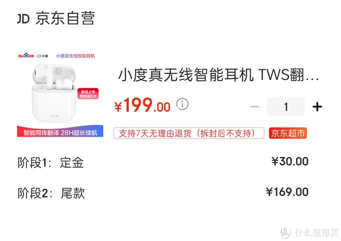 199元入手的蓝牙耳机性价比还不错,小度真无线智能耳机XPods开箱和使用体验