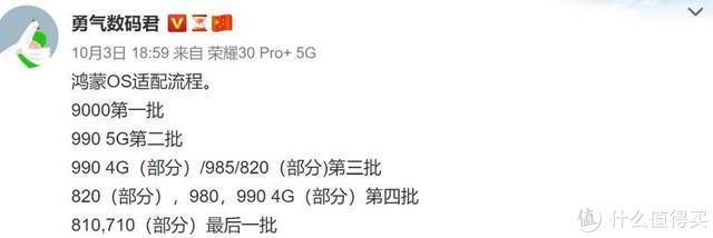华为Mate40喜迎新卖点,鸿蒙OS率先适配,芯片成为唯一阻碍