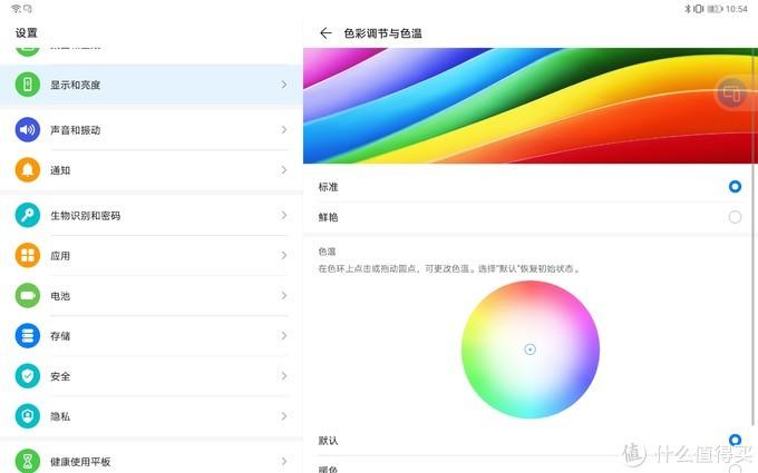 屏幕自带较为全面的色彩管理,可以按需调节