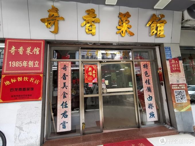 门口左边写着其所获得的荣誉和其创店日期