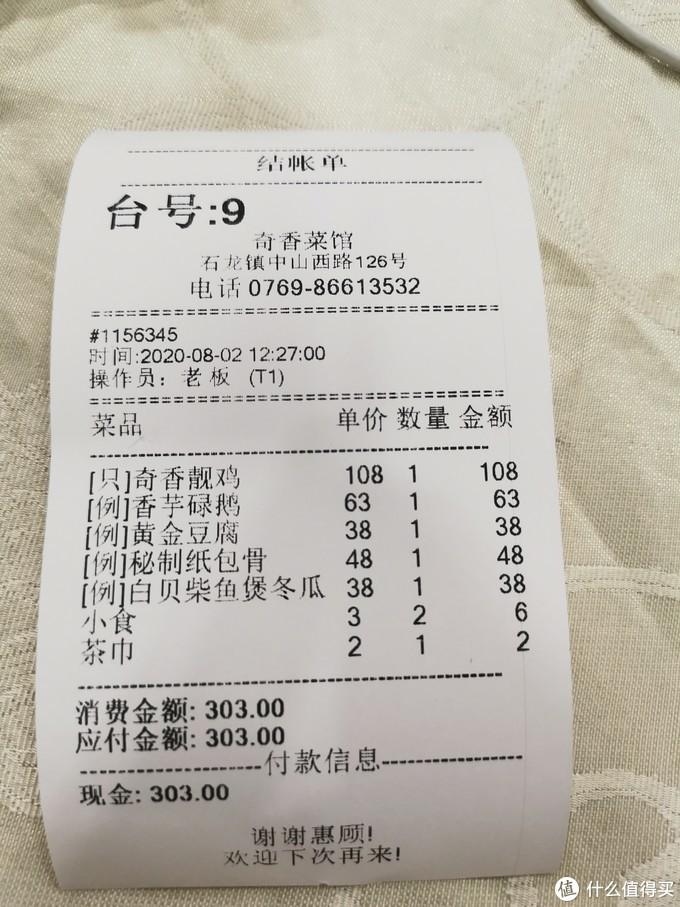 五个菜共303元,6人,所以人均50元左右