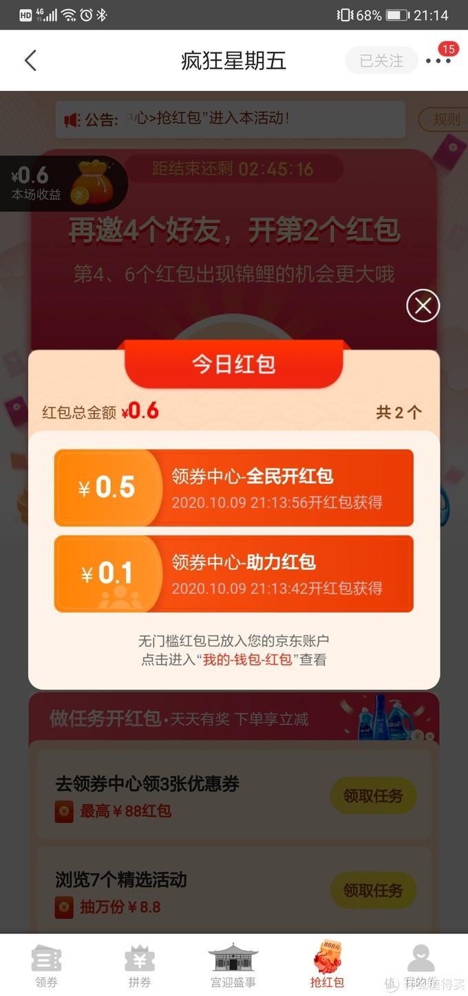 目前最全的京东商城无门槛购物红包来源科普2020版