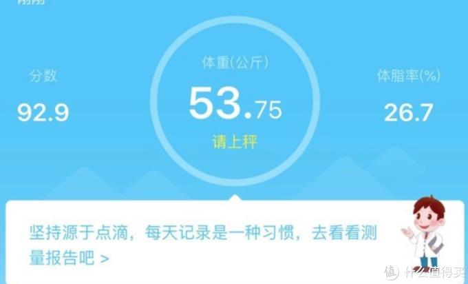 每逢回家胖五斤~ WIFI链接、心率测试~ 云康宝智能体脂秤CS20A使用评测~