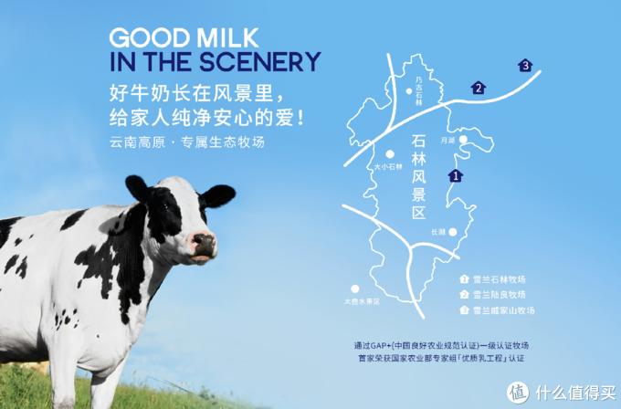 高原牧场更健康—新希望雪兰纯牛奶推荐