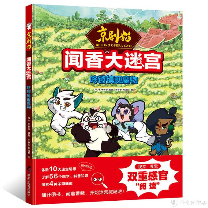 《京剧猫大侦探》:好看好玩好闻,小手电探秘隐形世界