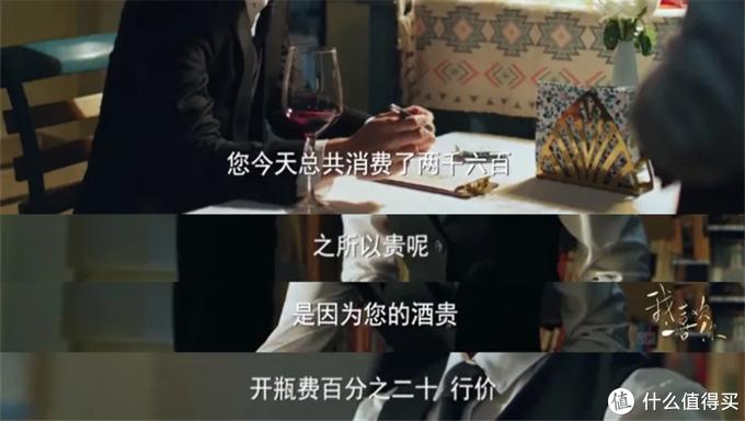 《我,喜欢你》里葡萄酒又被cue,看看这次导演是怎么开脑洞的?