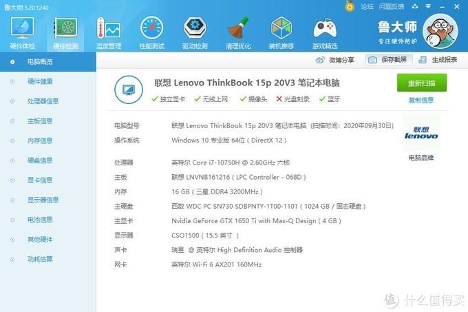 轻薄时尚年轻化 联想ThinkBook 15p使用测评