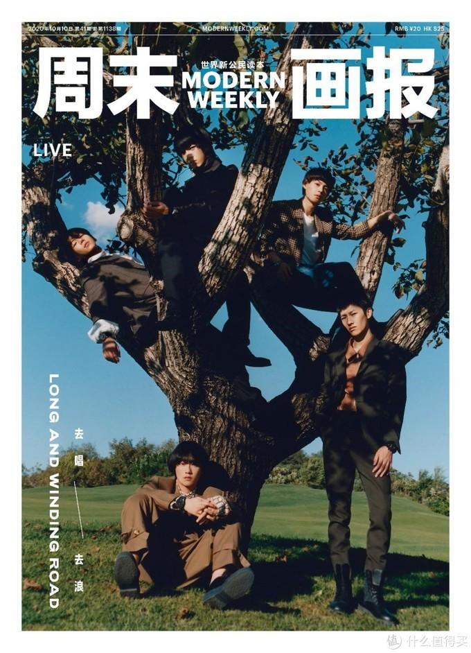 气运联盟佩戴宝珀五十噚系列腕表登上《周末画报》封面