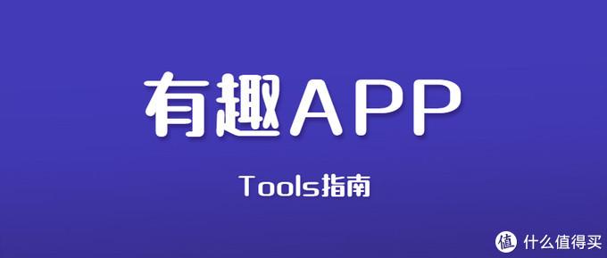 这几个小众、有趣的App,让你的手机更好玩!
