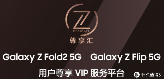 "5G时代高端圈层需求升级 三星Galaxy Z Fold2 5G""C位出道"""