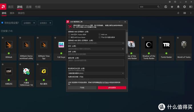 AMD新版驱动,都更新了些什么