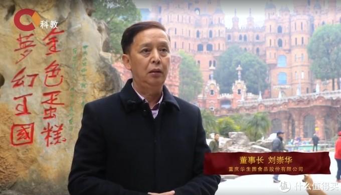2019年刘崇华接受采访