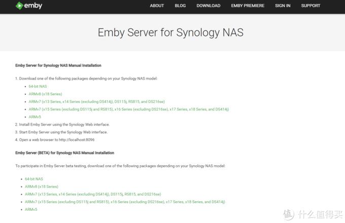 2020年9月后群晖NAS 安装 Emby Server 的变化