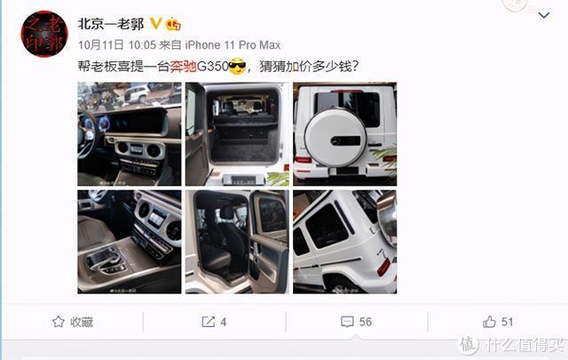 新版灵越5000开卖;福特新款锐际上市;奔驰G350疯狂加价