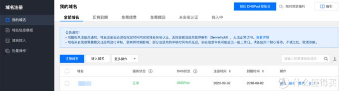 10年域名只要45,公网IP配合腾讯云DDNS实现外网访问NAS