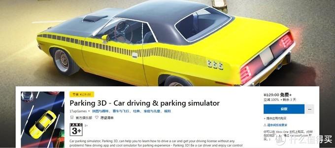 【福利】微软喜加二!限时免费领取《3D停车模拟器》和《消防员救援》,还剩最后三天!