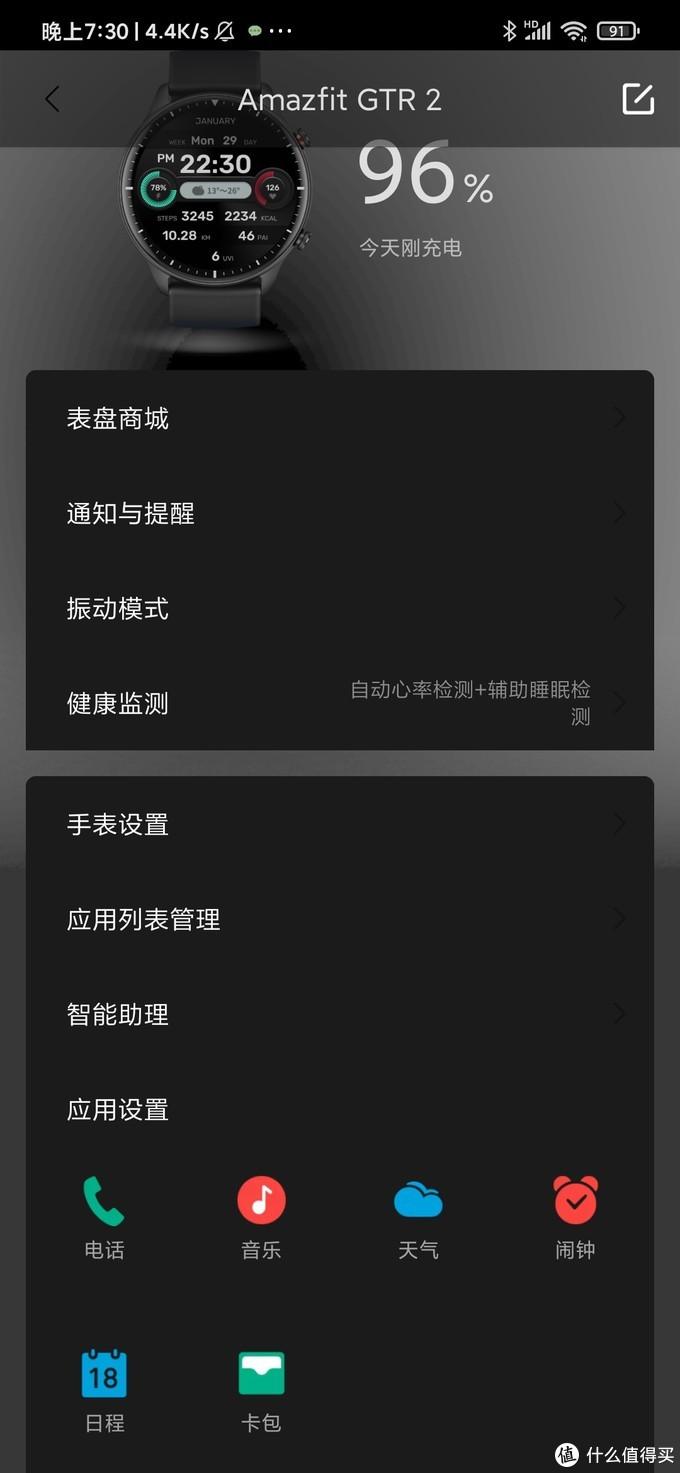 华米的app