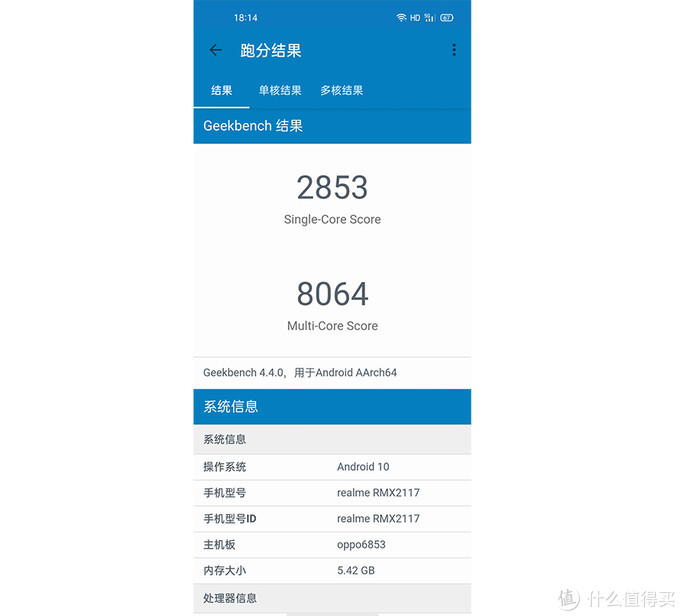 realme真我Q2评测:千元机享受天玑800U强劲性能