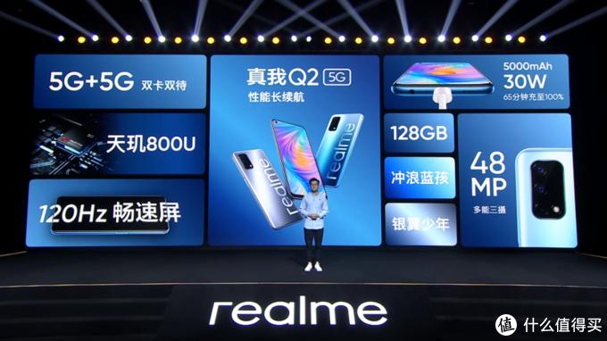 潮流配色+越级配置——realme真我Q2系列正式发布