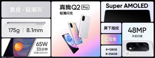 """""""王炸出击""""!价位段竞品realme真我Q2系列手机发布"""