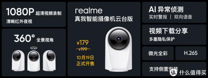 """多款""""王炸""""新品亮相,realme真我Q2系列正式发布"""
