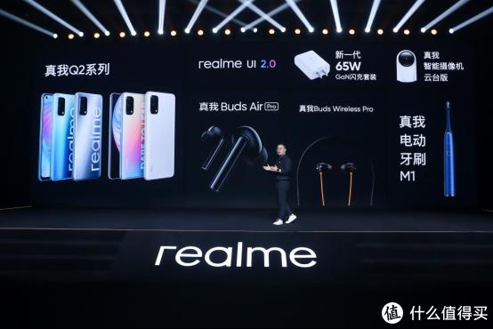 """双11""""王炸出击""""realme真我Q2系列手机发布,998元起"""