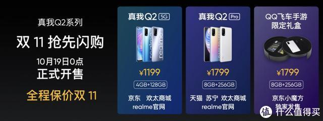 """双11""""王炸出击""""realme真我Q2系列发布,998元起"""