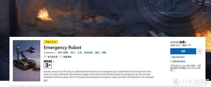 【福利】微软平台限时免费领取《Emergency Robot》,一款3D冒险游戏,最后2天!