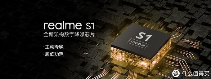 realme 主动降噪耳机发布,定制 S1芯片 深度可达35dB