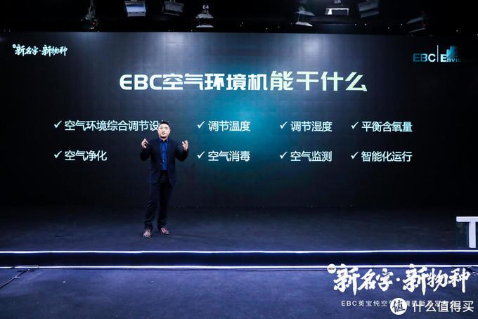 人居空气环境进入2.0新时代EBC英宝纯空气环境机新物种发布