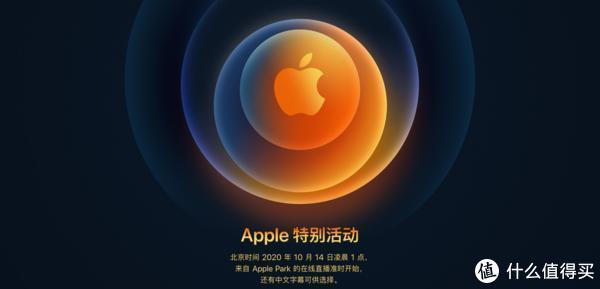 神舟新款优雅X4发布;四款iPhone 12详细参数售价确认